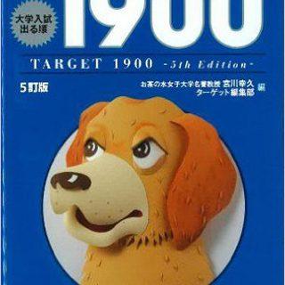 ターゲット1900のトリセツと勉強法