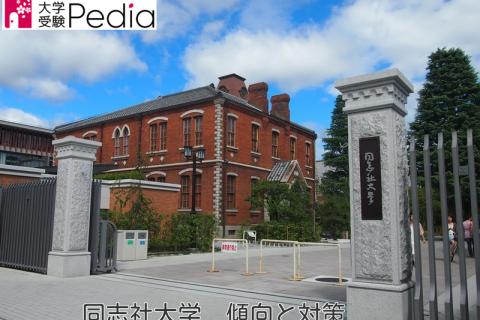 同志社大学 2016年