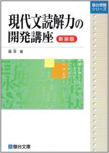 現代文読解力の開発講座