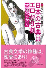 日本の古典はエロが9割-ちんまん日本文学史