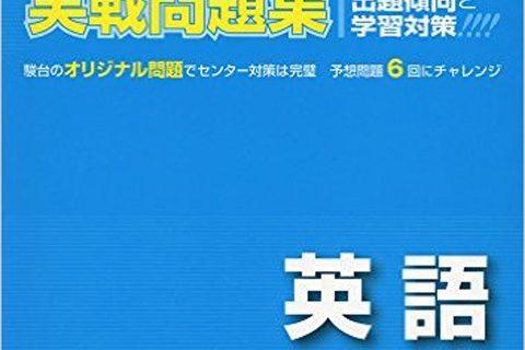 駿台 大学入試センター試験実践問題集 英語のトリセツと勉強法