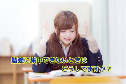勉強に集中できない時の復活法 by慶應生