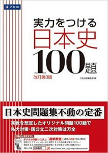 実力をつける日本史100題