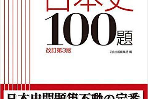 実力をつける日本史100題の使い方と勉強法