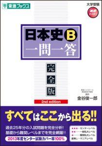 日本史B 一問一答