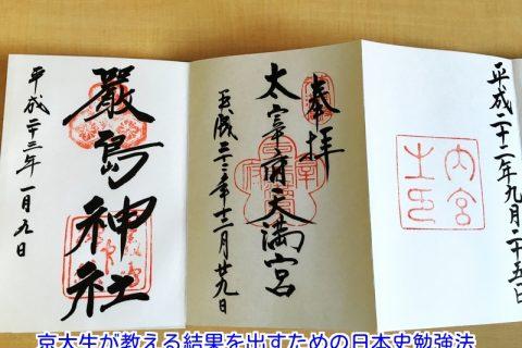 現役京大生が教える結果を出すための日本史勉強法