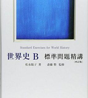 世界史B標準問題精講のトリセツと勉強法