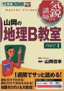 山岡の地理B教室(系統地理編・地誌編)のトリセツと勉強法