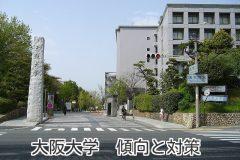 大阪大学 2016年