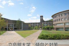 立命館大学 2016年