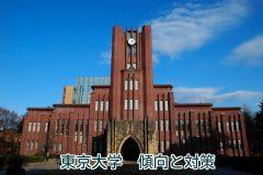 東京大学 2016年