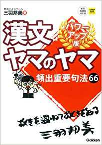漢文ヤマのヤマ 完全版のトリセツと勉強法