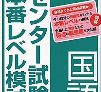 センター試験本番レベル模試 国語の難易度、使い方と勉強法