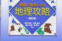 地図と地名による地理攻略のトリセツと勉強法