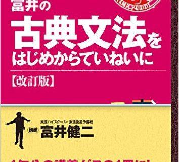 """""""富井の古典文法をはじめからていねいに""""の使い方と勉強法"""