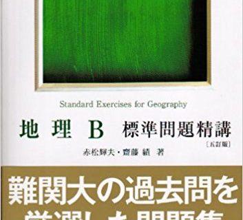 地理B標準問題精講のトリセツと勉強法