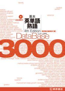 データベース3000
