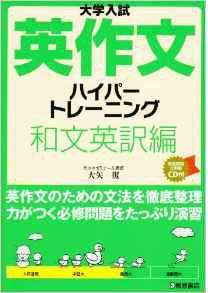 大学入試英作文ハイパートレーニング和文英訳編