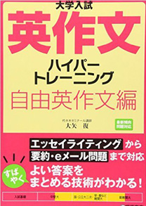 大学入試英作文ハイパートレーニング自由英作文編