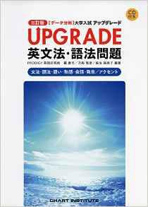 UPGRADE英文法・語法問題文法・語法・語い・熟語・会話・発音/アクセント―〈データ分析〉