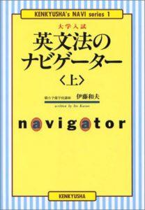 大学入試英文法のナビゲーター