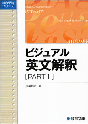 ビジュアル英文解釈ⅠⅡ
