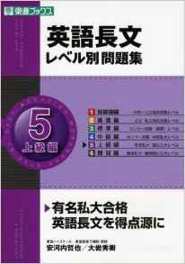 英語長文レベル別問題集(5)