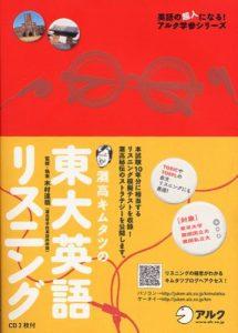 灘高キムタツのセンター試験英語リスニング合格の法則