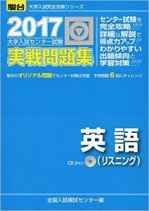 大学入試センター試験実践問題集英語(筆記)2017