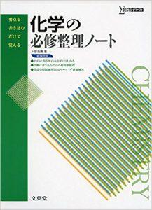 化学の必修整理ノート 新課程版(要点を書き込むだけで覚える)