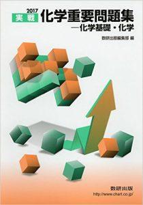 実戦 化学重要問題集 化学基礎・化学