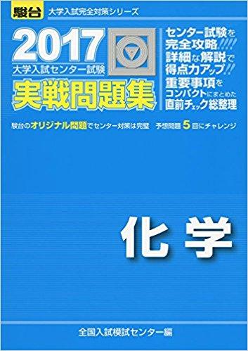 大学入試センター試験実戦問題集化学