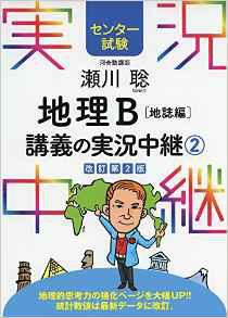 地理B講義の実況中継(系統地理編・地誌編) 改訂第2版