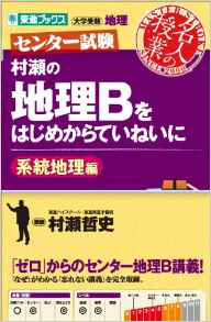 山岡の地理B教室(系統地理編・地誌編):山岡信幸著:東進ブックス