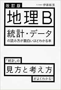 地理B統計・データの読み方が面白いほどわかる本 改訂版:伊藤彰芳著:KADOKAWA