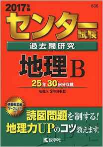 ンター試験過去問研究 地理B:教学社