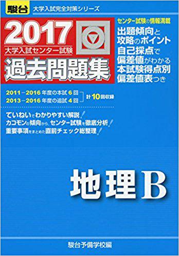 大学入試センター試験過去問題集 地理B:駿台文庫