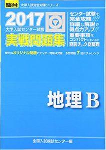 大学入試センター試験実戦問題集 地理B:駿台文庫
