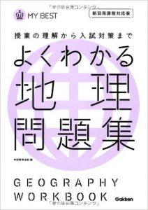 よくわかる地理:学研教育出版編:Gakken