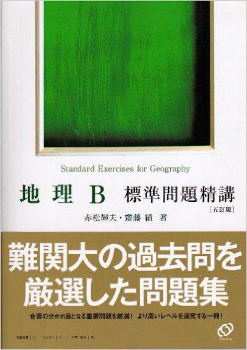 地理B標準問題精講:赤松輝夫・斎藤績著:旺文社