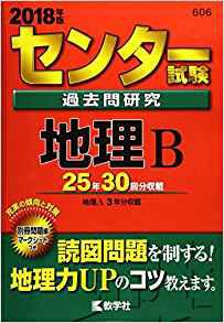 大学入試シリーズ(赤本):教学社