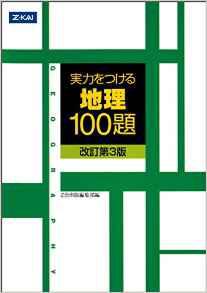 地実力をつける地理100題 改訂第3版:Z会出版編集部編:Z会