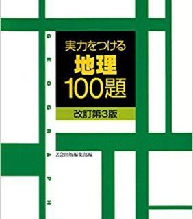 実力をつける地理100題の使い方と勉強法 改訂第3版