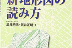 新地形図の読み方のトリセツと勉強法(武井昭信・武井正明著:三省堂)