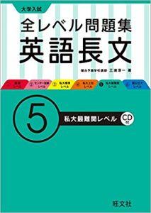 大学入試全レベル問題集英語長文 5私大難関レベル