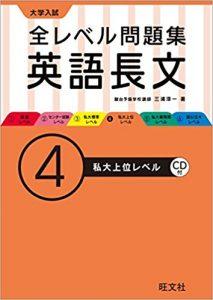 大学入試全レベル問題集英語長文 4私大上位レベル