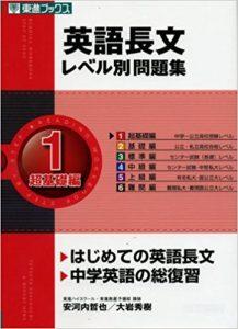 長文英語長文レベル別問題集(1)