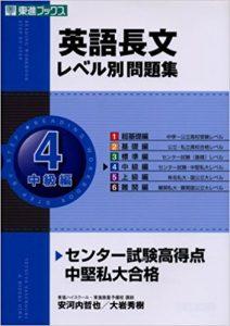 長文英語長文レベル別問題集(4)