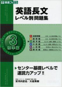 長文英語長文レベル別問題集(3)