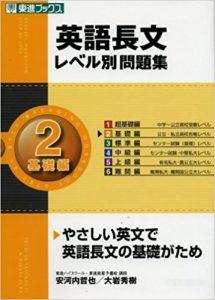 長文英語長文レベル別問題集(2)